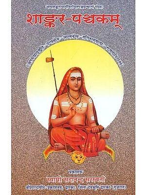Shankar-Panchkam