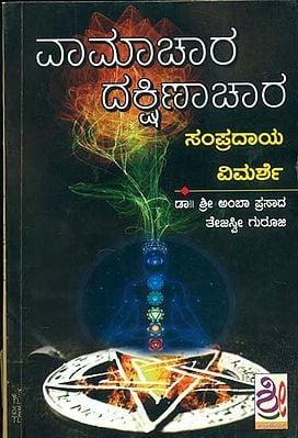 ವಾಮಾಚಾರ ದಕ್ಷಿಣಾಕಾರ ವಿಮರ್ಶೆ: Vamachara Dakshinachara Vimarshe (Kannada)