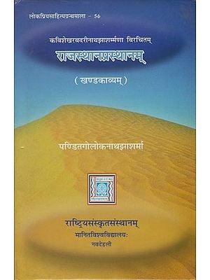 राजस्थानप्रस्थानम: Rajasthan Prasthanam
