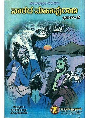 ನಾರದ್ ಪುರಾಣ: Narada Purana in Kannada (Part-2)