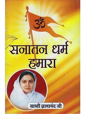 सनातन धर्म हमारा: Our Sanatan Dharma