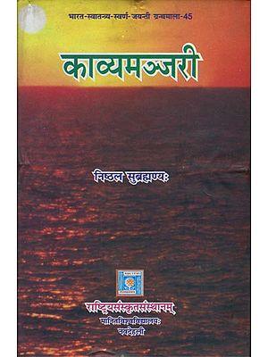 काव्यमञ्जरी: Kavya Manjari