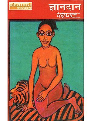 ज्ञानदान: Gyandan by Yashpal