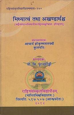 मिथ्यात्वं तथा अखंडार्थश्र्च: Mithyatvam tatha Akhandarthasca