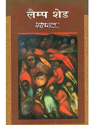 लैम्प शेड: Lamp Shade (Hindi Stories by Yashpal)