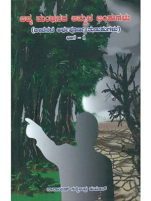 ಆತ್ಮ ಮಂಥನದ ಅಮೃತ ಬಿಂದುಗಳು: A Collection of Kannada Quotations (Kannada)