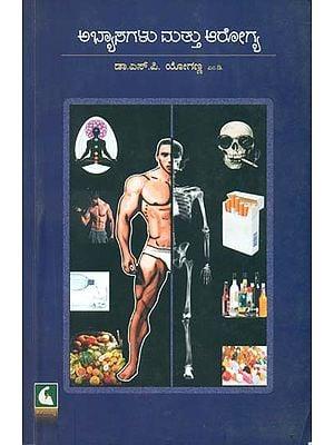 ಅಭ್ಯಾಸಗಳು ಮಾತು ಅರೋಗ್ಯ : Abyasagalu Mathu Arogya (Kannada)