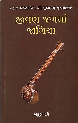 Jivan Jagman Jagiya (Gujarati)