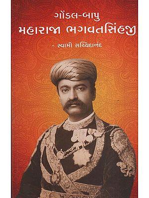 Gondal Bapu Maharaja Bhagvatsinhji (Gujarati)