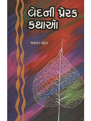Vedni Prerak Kathao (Gujarati)