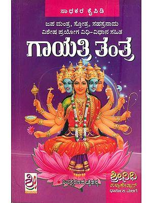 ಗಾಯತ್ರಿ ತಂತ್ರ: Gayatri Tantra (Kannada)