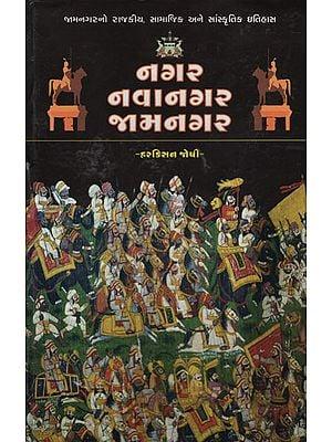 Nagar Navanagar Jamnagar (Gujarati)