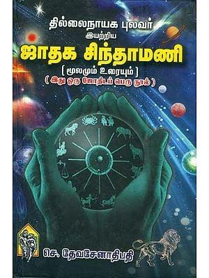 ஜாதக சிந்தாமணி: Jataka Chintamani (Tamil)