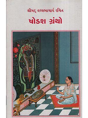 ષોડશ ગ્રંથો : Shodash Grantho (Gujarati)