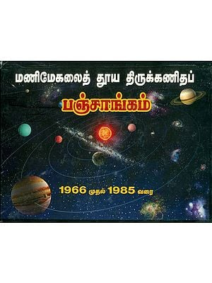 மணிமேகலைத் தூய திருக்கணிதப் பஞ்சாங்கம்: Panchanga  (Thirukanitham) 1966-1985 (Tamil)
