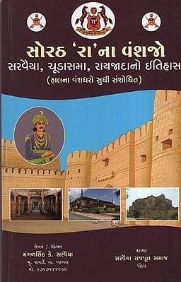 સોરઠ 'રા' ના વંશજો  (સરવૈયા, ચૂડાસમા, રાય જાદાનો ઇતિહાસ) Soraha Ra No Vanshbhe :Sarveya, Yudasabha, Rajadhano, Itihas(Gujarati)