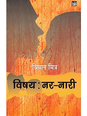 विषय: नर-नारी: Subject: Male - Female (A Novel by Bimal Mitra)