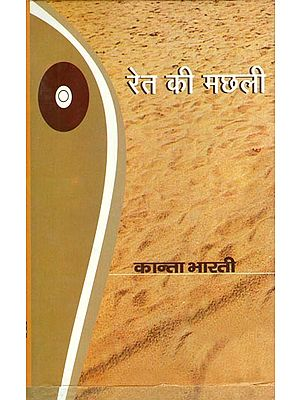 रेत की मछली: Sand Fish (A Novel by Kanta Bharti)