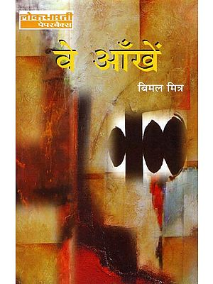 वे आँखें: Ve Aankhey (Hindi Stories)