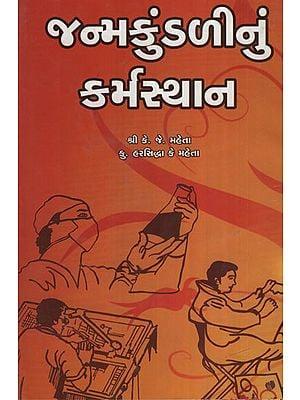 Janmakundlinu Karmasthan (Gujarati)