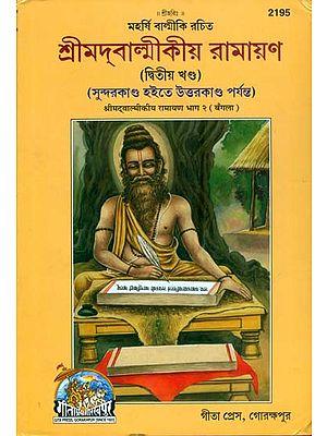 শ্রীমদ্ বাল্মীকীয় রামায়ণ: Shrimad Valmikiya Ramayan in Bengali (Part-II)