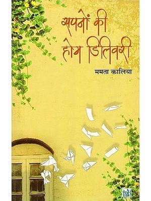 सपनों की होम डिलिवरी: Home Delivery of Dreams (A Novel by Mamta Kalia)