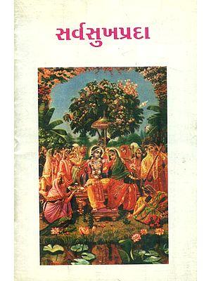 Sarva Sukha Prada (Gujarati)