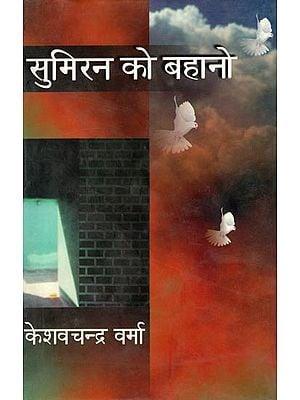 सुमिरन को बहानो: Sumiran ko Bahaano