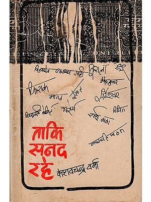 ताकि सनद रहे: Collection of Hindi Stories (An Old and Rare Book)