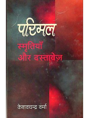 परिमल स्मृतियाँ और दस्तावेज़ - Parimal : Smritiyan aur Dastavej