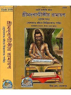 শ্রীমদ্ বাল্মীকীয় রামায়ণ: Shrimad Valmikiya Ramayan in Bengali (Set of 2 Volumes)