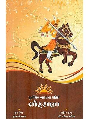 Lohrana (Gujarati)