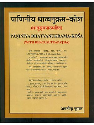 पाणिनीय धात्वनुक्रम कोश: Paniniya Dhatvanukrama Kosha