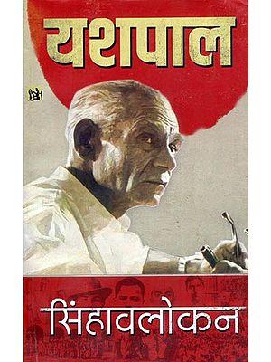 सिंहावलोकन: Sinhavlokan by Yashpal