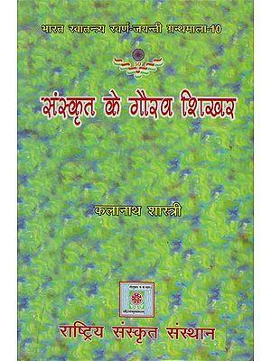 संस्कृत के गौरव शिखर: Gaurav Shikhar of Sanskrit