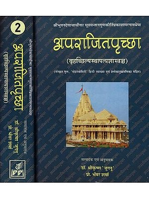 अपराजितपृच्छा: Aparajitaprccha (Set of 2 Volumes)