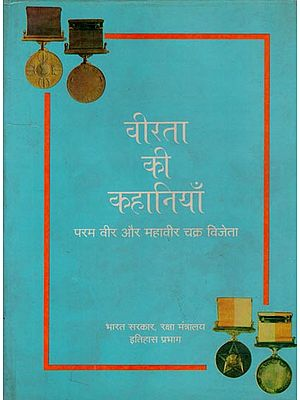 वीरता की कहानियाँ: Stories of Heroism - Param Vir Chakra and Mahavir Chakra Winners (An Old Book)