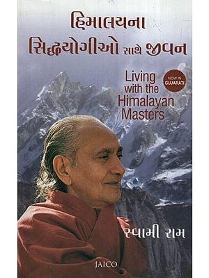 હિમાલયના  સિદ્ધયોગીઓ  સાથે  જીવન : Himalay Na Siddhyogio Sathe Jeevan - Living With The Himalayan Masters (Gujarati)