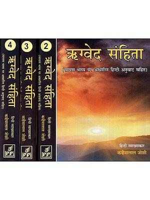 ऋग्वेद संहिता: Rigveda Samhita (Set of 4 Volumes)