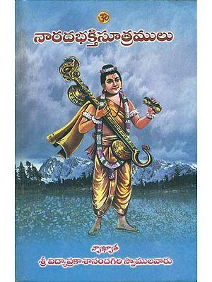 నారదభక్తినూత్రములు: Narada Bhakti Sutra (Telugu)