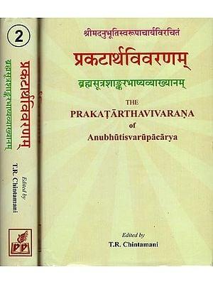 प्रकटार्थविवरणम: The Prakatarthavivarana of Anubhutisvarupacarya (Set of 2 Volumes)