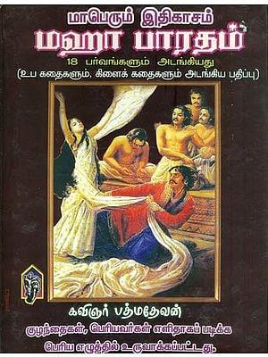 மாபெரும் இதிகாசம் மஹா பாரதம்: Mahabharata-  A Great Epic (Tamil)