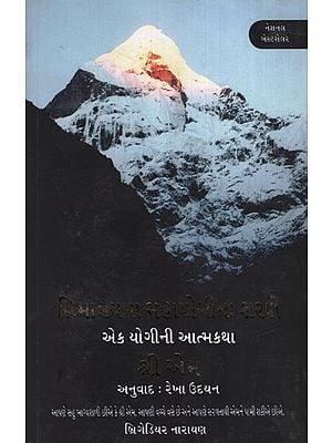 Himalaya Mahayogini Sharma (Gujarati)
