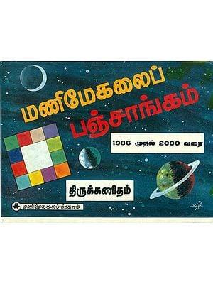 மணிமேகலைப் பஞ்சாங்கம்: Panjangam (Vakkiyam) 1986-2000 (Tamil)