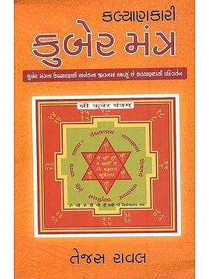 Kalyankari Kuber Mantra (Gujarati)