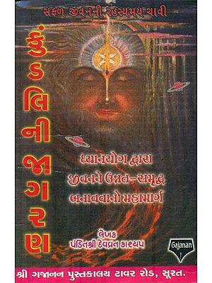 Kundlini Jagaran (Gujarati)