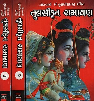 Shri Tulsikrut Ramayan:Gujarati (Set of Volume -3)