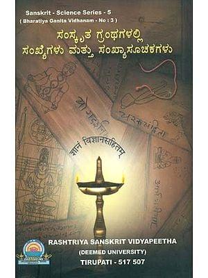 ಸಂಸ್ಕೃತ ಗ್ರಂಥಗಳಲ್ಲಿ ಸಂಖ್ಯೆಗಳು ಮತ್ತು ಸಂಖ್ಯಾಸೂಚಿಕಗಳು: Numbers and Numerals in Sanskrit Texts (Kannada)