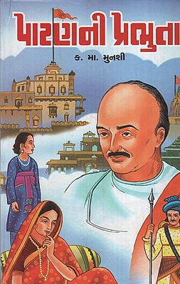 પાટણની પ્રભુતા   : Paatanni Prabhuta (Gujarati)