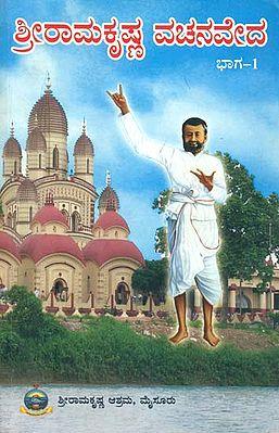 ಶ್ರೀರಾಮಕೃಷ್ಣ ವಚನವೆದ: Shri Ramkrishna Vachanaveda in Kannada (Part-I)